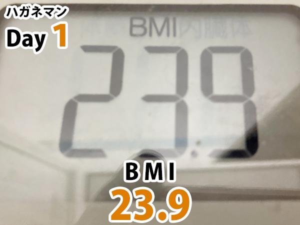 ハガネマン1日目BMI23.9