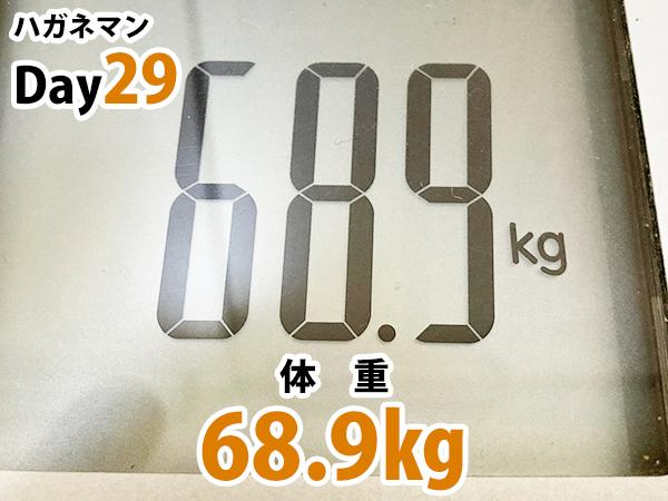 ハガネマンDay29日目体重68.9キログラム