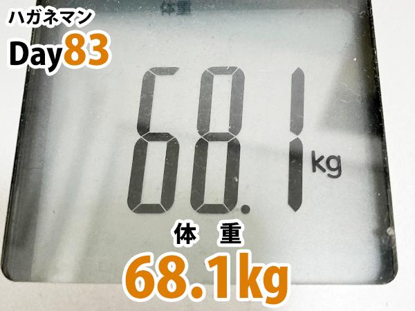 ハガネマン体重83日目68.1キログラム