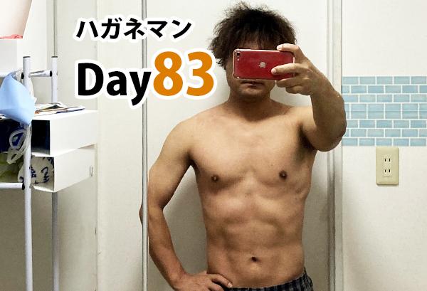ハガネマンDay83日目