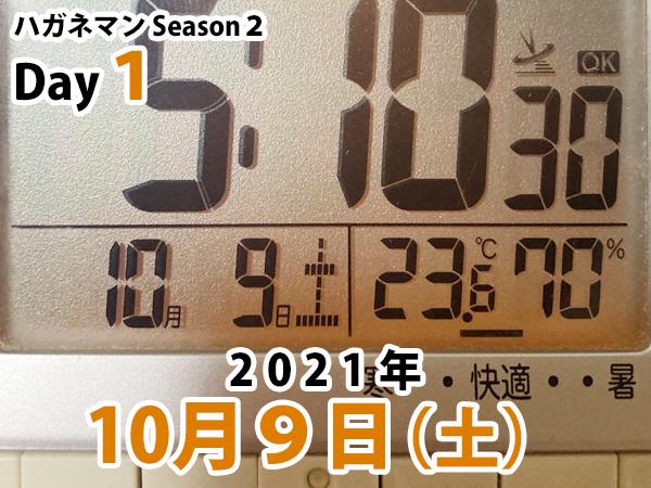 ハガネマンSeason2Day1日目10月9日